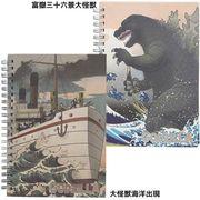 ゴジラ B6リングノート/浮世絵シリーズ