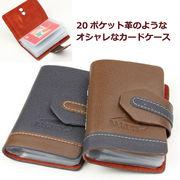 BFI-1123 20ポケットカードケース 名刺入れ カード入れ クレジットカード ポイントカード入れ