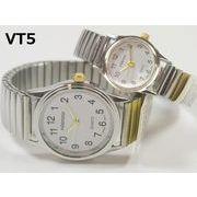 VITAROSOメンズ、レディース腕時計 ペア ジャバラベルト 日本製ムーブメント 見やすい文字盤