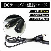DCケーブル延長コード 120cm 5.5mm×2.1mm DCジャック DCプラグ 汎用 防犯カメラ テープライト