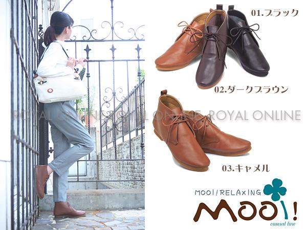 【Mooi! Relaxing】 本革 チャッカブーツ 全3色 レディース