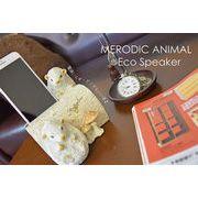 【かわいい動物シリーズ】iPhone用 エコスピーカー スマホスタンド