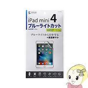 LCD-IPM4BC サンワサプライ iPad mini 4用ブルーライトカット液晶保護指紋防止光沢フィルム