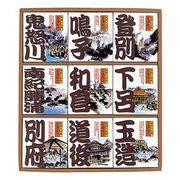 薬用入浴剤 名湯旅行 ギフトセット(27包入)/日本製  sangobath