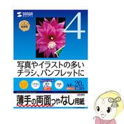 JP-ERV4NA4N サンワサプライ インクジェット両面印刷紙・薄手(A4サイズ)