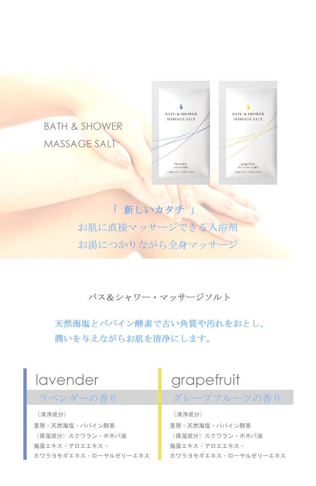 全身美容マッサージ・バス&シャワーソルト  /日本製