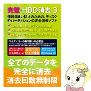 フロントライン 完璧・HDD消去3 FL8201