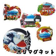 【和雑貨 日本雑貨】ポリマグネット お土産 インバウンド 和小物 磁石 富士山 浮世絵