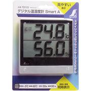 デジタル温湿度計 スマートA