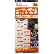 エーモン1717 超強力両面テープVHB平