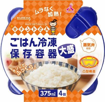 ごはん冷凍保存容器 大盛 4個 【 クレハ 】 【 台所用品 】