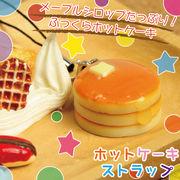 【今すぐ食べたい!】とろけるバターに滴るメープルシロップ♪焼きたて!ホットケーキストラップ
