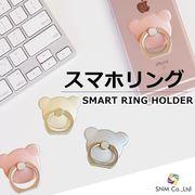 スマホリング バンカーリング スマートリング ★クマ★ウサギ★リボン★ 最安値挑戦中!! iPhone7