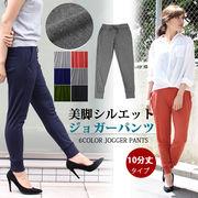 ◆新作◆ジョガーパンツ パンツ ボトム カットソー素材 ウエストゴム M-L対応