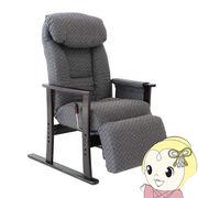 【メーカー直送】ヤマソロ フットレスト付高座椅子【梢】(こずえ) グレー