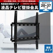 テレビ用壁掛け金具 20~37インチ用 液晶テレビ プラズマテレビ テレビ金具