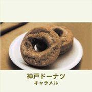 定番スイーツ「みんな大好き」神戸ドーナツ! プレーン・キャラメル・チョコレート・シナモン4種類