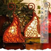 ラタントライアングル編みランプ【型番号bz5-2】
