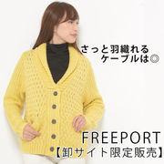【卸サイト限定販売】ケーブル編み長袖ニットカーディガン