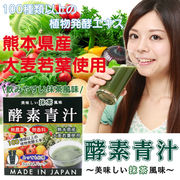 おいしい抹茶風味 酵素青汁3g×44パック