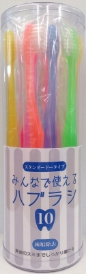 みんなで使えるハブラシ スタンダード10本 【 トイレタリージャパン 】 【 歯ブラシ 】
