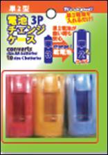 電池チェンジケース(単2・3P) 280-07