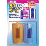 電池チェンジケース(単1・2P) 280-06