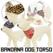小型犬バンダナドッグトルソーSサイズ フェイクレザー キャンディ ぬいぐるみ ディスプレイ マネキン