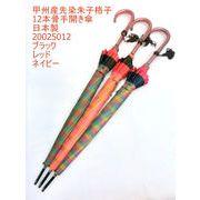 【日本製】【雨傘】【長傘】甲州産先染朱子格子12本骨手開き日本製傘