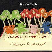 【ポップアップ】 BIRTHDAY カード