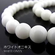 ホワイトオニキス(人工石)【丸玉】8~8.5mm【ビーズ・パワーストーン・1連販売・ネコポス配送可】