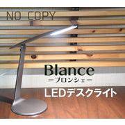 【無段階調光であなただけの光を】ブロンシェ LEDデスクライト [グレー/シャンパンゴールド]