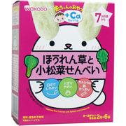 和光堂 赤ちゃんのおやつ+Ca ほうれん草と小松菜せんべい 2枚×6袋