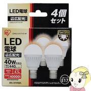 LDA5L-G-E17-V3-4P アイリスオーヤマ 小形LED電球 電球色40W相当 E17 広配光タイプ 4個入り