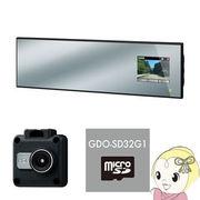 [予約]CSD-630FH セルスター ドライブレコーダー + 専用 micro SDHC 32GB セット