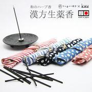 漢方生薬香 nugoo鎌倉×kou ◆線香/スティックインセンス