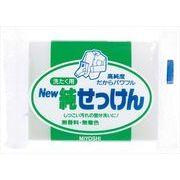 純せっけん 【 ミヨシ石鹸 】 【 衣料用洗剤 】