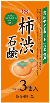 SOC薬用柿渋配合石鹸100g×3個 【 渋谷油脂 】 【 石鹸 】