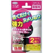 ヌメトール カバータイプ取替 ×2個入 20G【 UYEKI 】