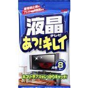 液晶テレビ あっ!キレイ 8枚入り 【 ソフト99 】 【 家具 家電 掃除 】