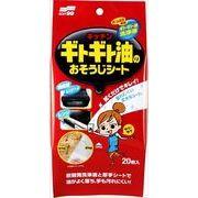 ギトギト油のおそうじシート20枚 【 ソフト99 】 【 住居洗剤・レンジ 】