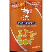 薬用柿渋リンスインシャンプー 詰替 【 熊野油脂 】 【 シャンプー 】