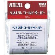 ベネゼルコールドペーパー 80枚 【 ダリヤ 】 【 ホームパーマ剤 】