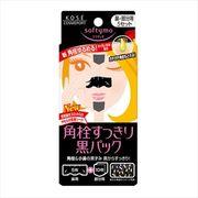 ソフティモ黒パック(鼻用+部分用)5セット 【 コーセーコスメポート 】 【 洗顔・クレンジング 】