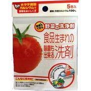野菜の洗浄剤5包入り 【 オブジィー 】 【 食器用洗剤・自然派 】