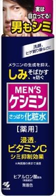メンズケシミン化粧水 【 小林製薬 】 【 化粧水・ローション 】