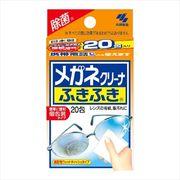 メガネクリーナふきふき 【 小林製薬 】 【 眼鏡用 】