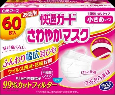 快適ガードさわやかマスク小さめサイズ60枚入