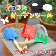 【お砂遊び・潮干狩りに】ベランダガーデニングにも!☆カラフルガーデンツール3Pセット
