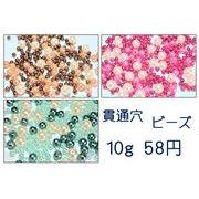 【売り尽くしセール】レジン封じ ガラスドーム充填 ミックスセット【10g入 58円】